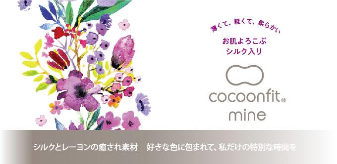 cocoonfit mine